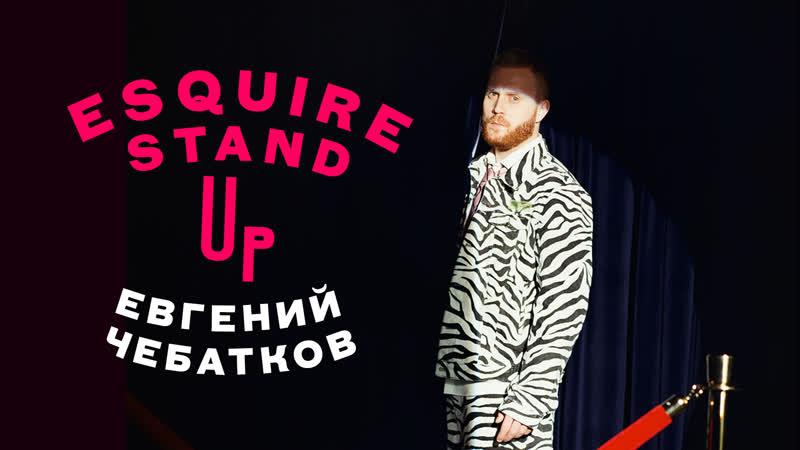 Евгений Чебатков для Esquire Stand Up: о русских, британцах и эмигрантах (стендап)