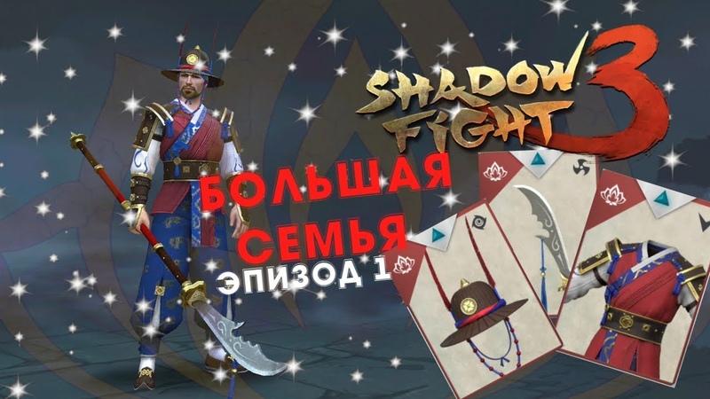 Shadow Fight 3 ►НОВОЕ СОБЫТИЕ БОЛЬШАЯ СЕМЬЯ, ДЯДЯ НАГИЛ - ПОВЕЛИТЕЛЬ МОГИЛ 1