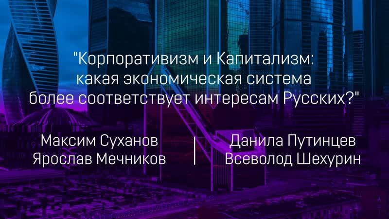 Дебаты №3 Корпоративизм и Капитализм Какая система наиболее соответствует интересам русских