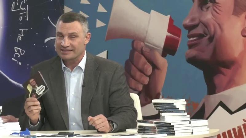 Мэр Киева Кличко издал самоироничный сборник со своими мемными цитатами
