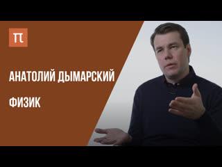 Что я знаю — ТЕОРИЯ ВСЕГО // Физик Анатолий Дымарский на ПостНауке