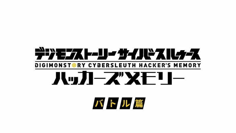 NS - Digimon Story: Cyber Sleuth Complete Edition