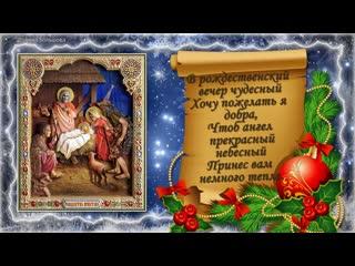 Рождество Христово  Красивое поздравление с Рождеством  Музыкальная открытка