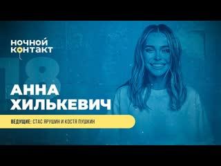 В гостях: Анна Хилькевич. Ночной Контакт. 18 выпуск. 4 сезон