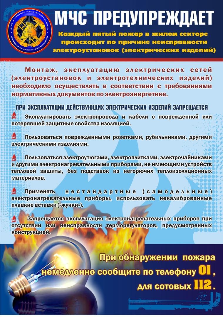 Уважаемые Таганрожцы и гости города, противопожарная служба города Таганрога сообщает!