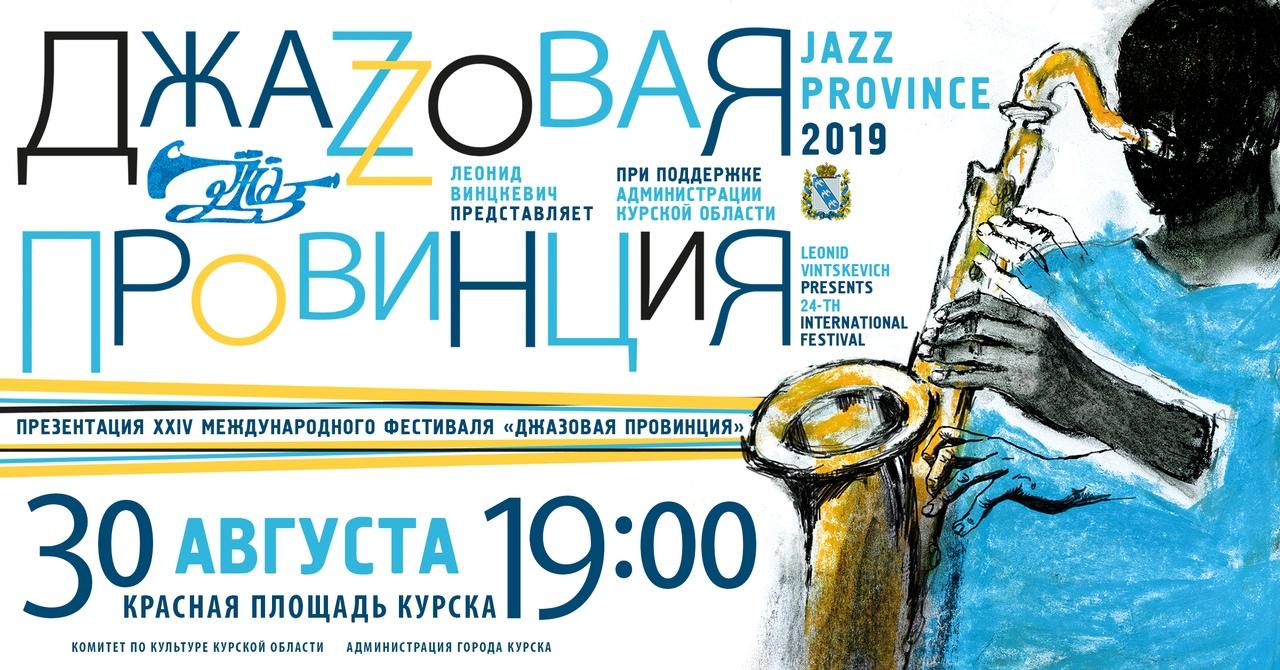 Сегодня презентация фестиваля Джазовая провинция