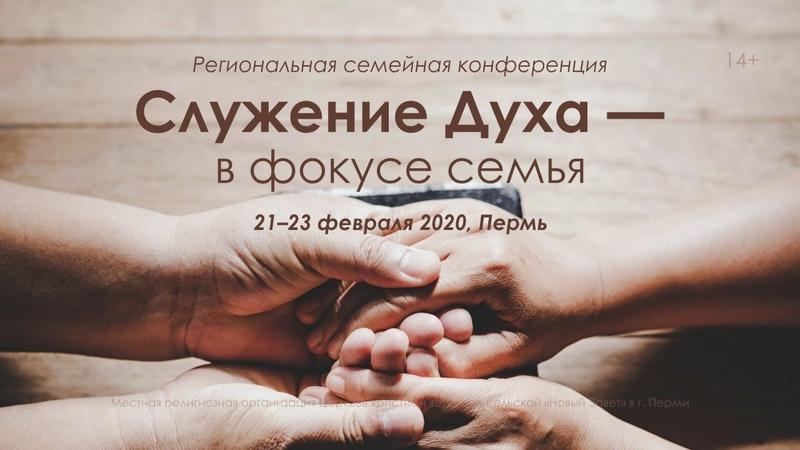 Служение Духа — в фокусе семья. Семейная конференция (22 февраля 2020)