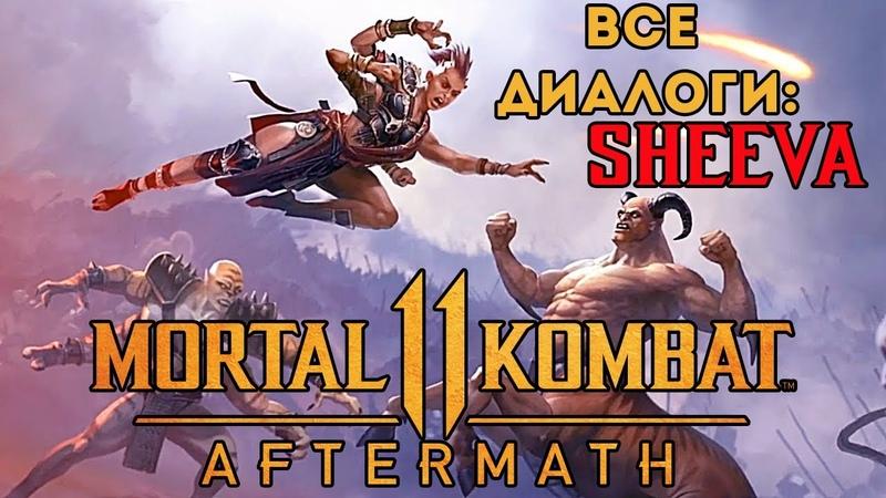 Mortal Kombat 11 Aftermath Все диалоги с Шивой на русском (озвучка)