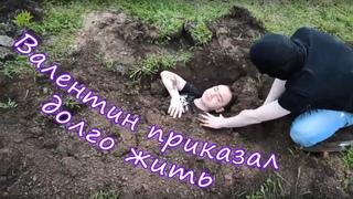 Похороны Валентина Владимировича и другие челленджи у Shkilla Team - Большой обзор