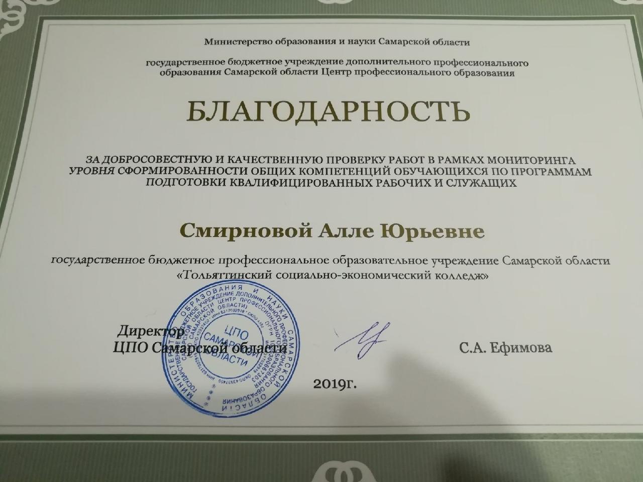 Благодарности за качественную работу и проверку работ в рамках мониторинга сформированности общих компетенций