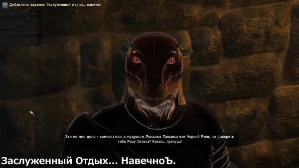 The Elder Scrolls 4: Oblivion. Реплики отказа помогать Главному Герою в выполнении контрактов.