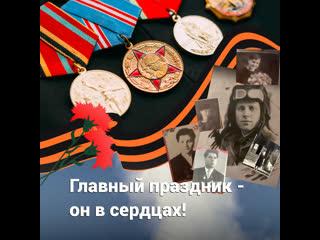 Поздравления с 9 мая со всей страны