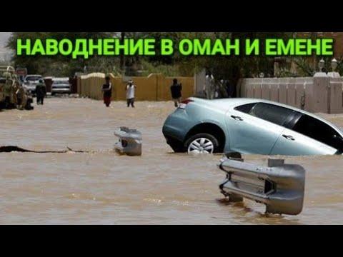 🌍 Наводнение в Оман и Йемене Flood in Oman and Yemen