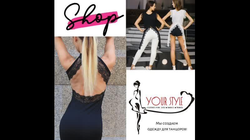 Магазин одежды для танцоров YOUR STYLE