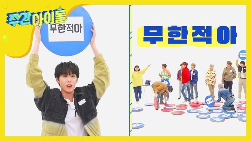 Weekly Idol 도영뿐인 도영팀 장하다 코 쓱ㅠ l EP 453