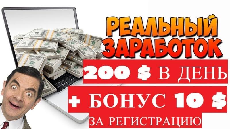 Новый Топовый Заработок в интернете без вложений Бонус за регистрацию! Работа в интернете