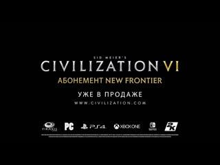 Sid Meier's Civilization VI: Абонемент New Frontier. Уже в продаже!