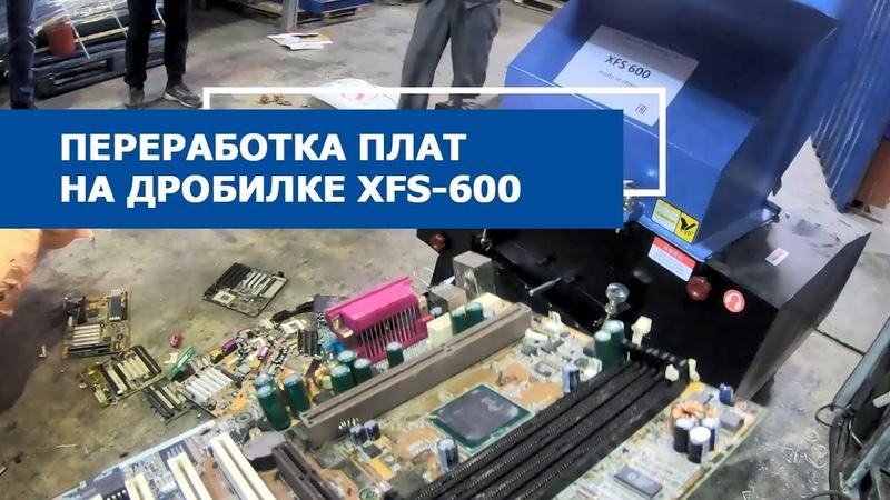 Переработка плат Измельчение электрических плат на дробилке XFS 600