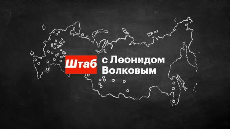 Сражение за допуск Навального и собрания избирателей в двадцати городах 2