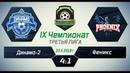 IX Чемпионат ЮСМФЛ. Третья лига. Динамо-2 - Феникс 4:1, 20.10.2019 г. Обзор