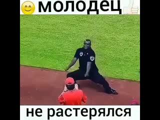 Не растерялся))