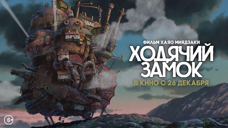 Ходячий замок (в кино с 26 декабря)