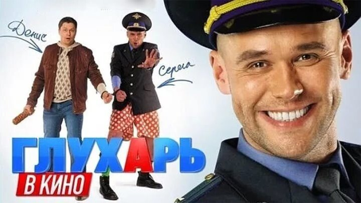Криминальный детектив для хорошего вечера ГЛУХАРЬ В КИНО остросюжетная комедия