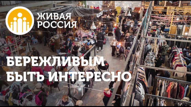 Живая Россия Бережливым быть интересно