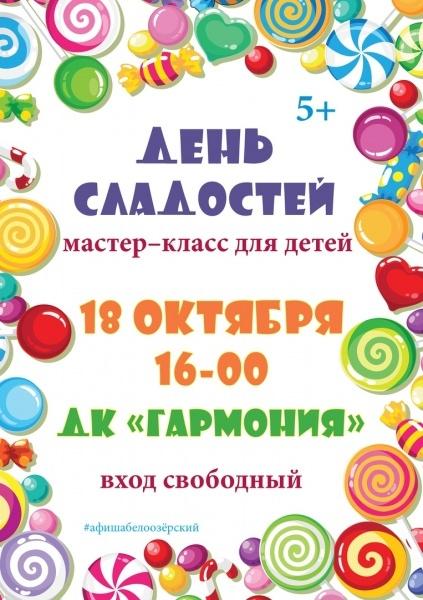 Сегодня в Доме культуры «Гармония» г. Белоозерский