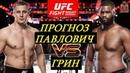 БОЙ РУССКОГО БОГАТЫРЯ! Сергей Павлович VS Морис Грин UFC Fight Night 162 обзор и прогноз на бой
