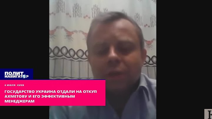 Государство Украина отдали на откуп Ахметову и его эффективным менеджерам