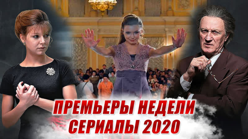🔴 У Ч Е Н И Ц А * М Е С С И Н Г А  9-10 серии 2020