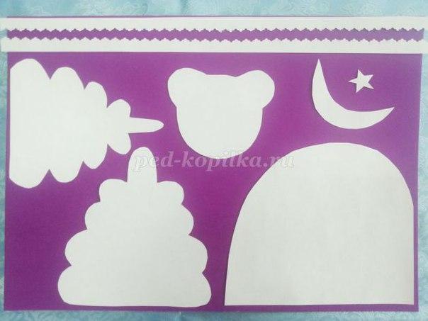ОБЪЕМНАЯ АППЛИКАЦИЯ «МЕДВЕДЬ В БЕРЛОГЕ» Для выполнения работы понадобятся: - картон (фиолетового или синего цвета); - цветная бумага (зелёного, коричневого цвета); - белая бумага; -