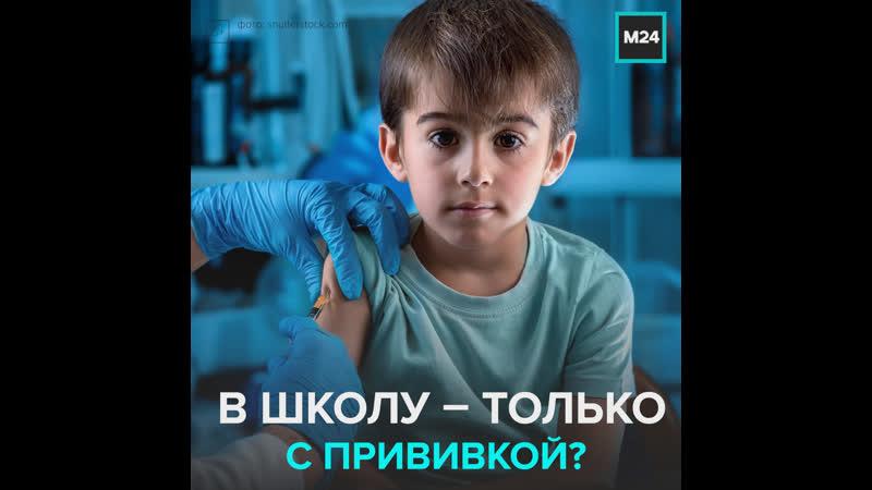 Детей без прививок предложили не пускать в школы и детсады Москва 24