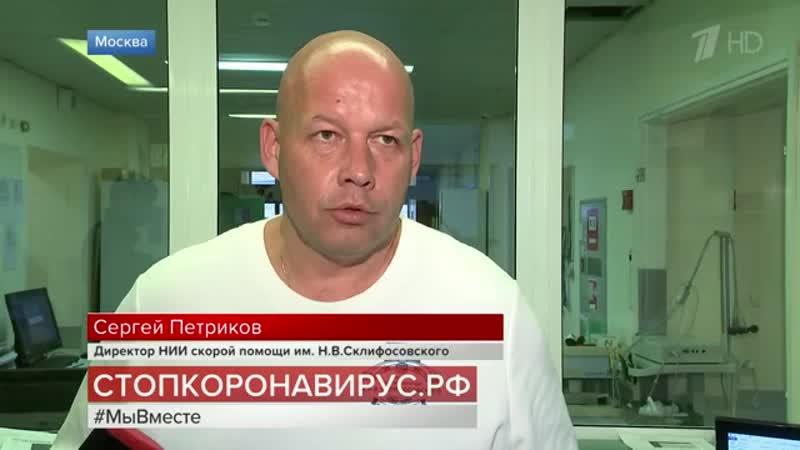 НИИ имени Склифосовского принимает пациентов с подозрением на коронавирусную инфекцию