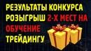 РОЗЫГРЫШ 2-Х МЕСТ НА ОБУЧЕНИЕ ТРЕЙДИНГУ