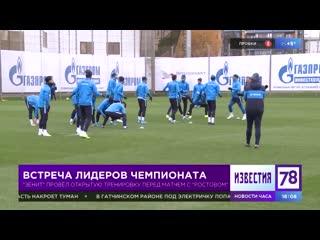 """Открытая тренировка """"Зенита"""" перед встречей с """"Ростовом"""""""