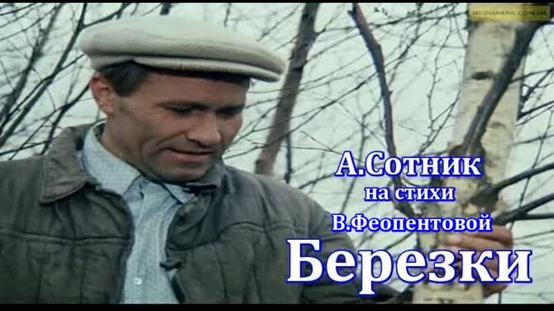 БЕРЕЗКИ А Сотник на стихи В Феопентовой