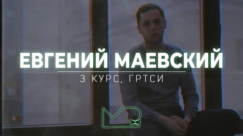 МистерРЭУ2020 Евгений Маевский о личном