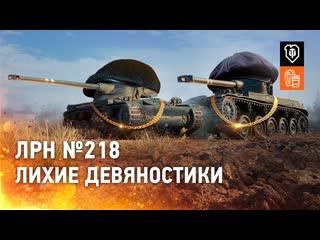 Лихие Девяностики - ЛРН №218