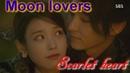 WANG SO HAE SOO Слезы первой любви. (Moon lovers. Scarlet heart)