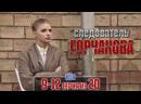 Cлeдoвaтeль Гopчaкoвa 2019 детектив 9 12 серия из 20 HD