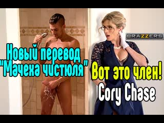 Cory Chase Секс со зрелой мамкой секс порно эротика sex porno milf brazzers anal blowjob milf anal секс инцест трахнул русское
