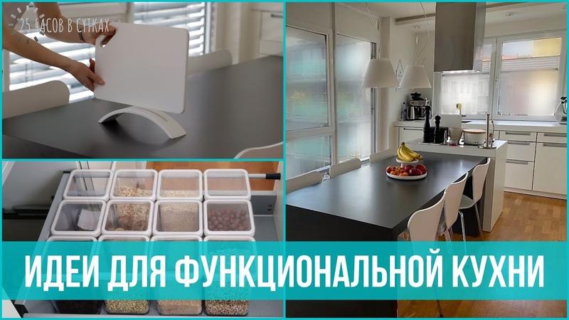 12 лучших ИДЕЙ ДЛЯ удобной и организованной КУХНИ в гостях у минималистов 25 часов в сутках