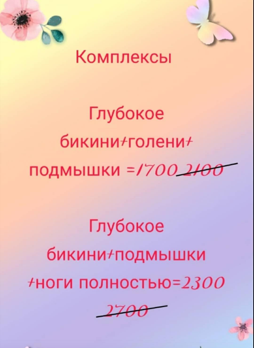 ШУГАРИНГВОСКⓂ АКАДЕМИЧЕСКАЯ