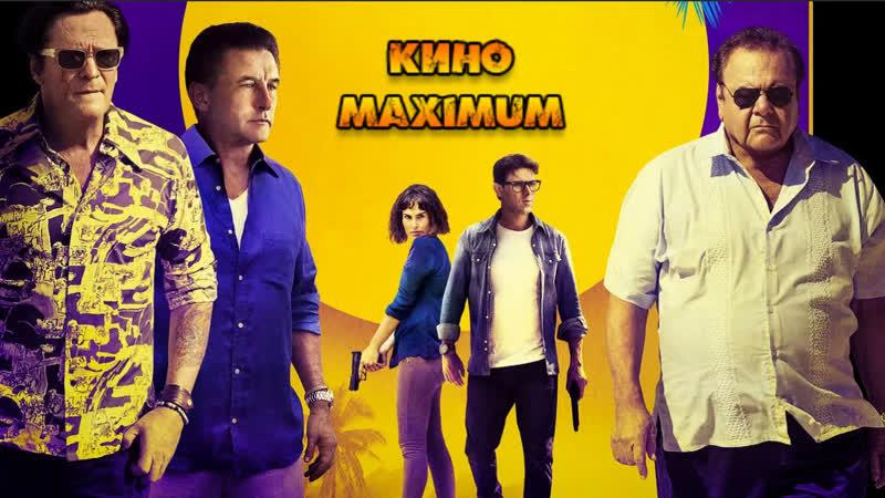 Кино Добро пожаловать в Акапулько 2019 MaximuM