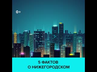 5 фактов о Нижегородском районе  Москва 24