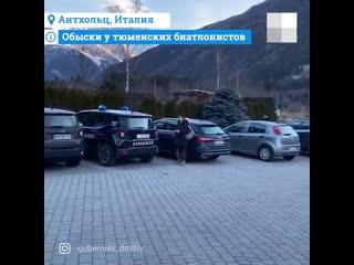 Обыски у биатлонистов Логинова и Гараничева в Италии