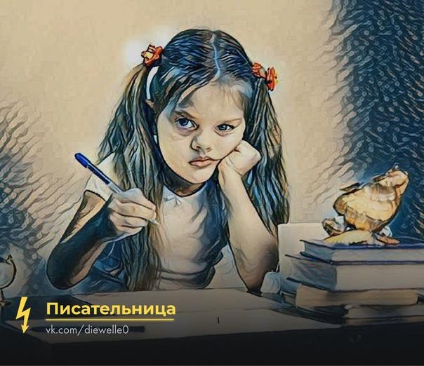 Писательница Она мечтала быть писателем сколько себя помнила. В те нежные годы, когда большинство мальчишек разрывались, выбирая между карьерой пожарного, милиционера и бандита, а девочки писали