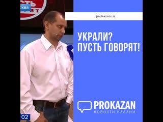 ProKazan NEWS. Украли Пусть говорят